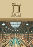 Visualizar v. 15 n. 1 (2015): Dossiê Temático: Filologia e História.
