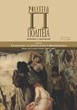 Visualizar v. 10 n. 1 (2010): Dossiê Temático Escravidão: da Antiguidade à Modernidade